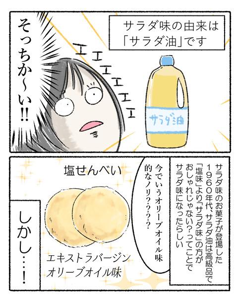 お菓子のサラダ味_003