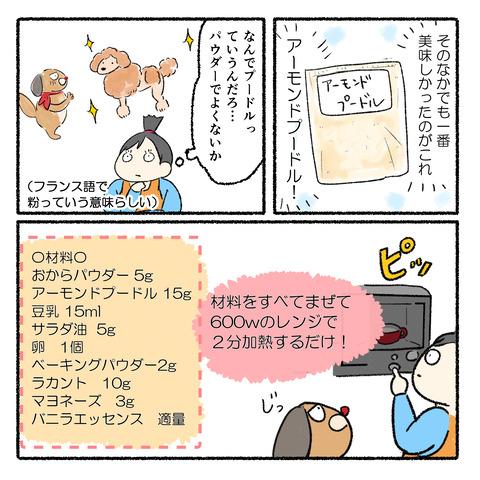 おから蒸しパン_003