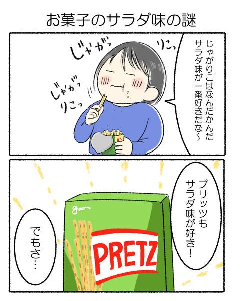 お菓子のサラダ味_001