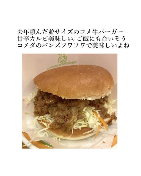 コメ牛復活_006