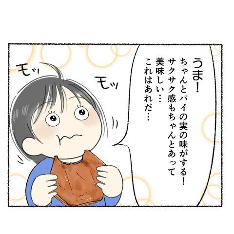 パイの実みたいなデニッシュ_004