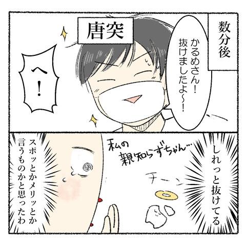 抜歯レポ4_003