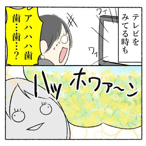 抜歯レポ_005