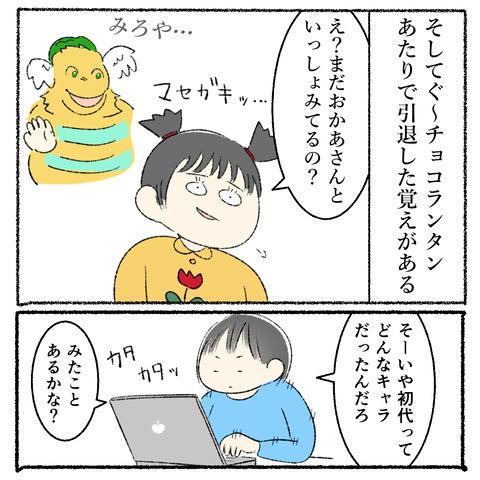 おかあさんといっしょ歴代キャラ_003