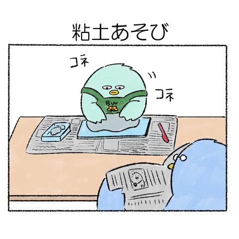 粘土_001
