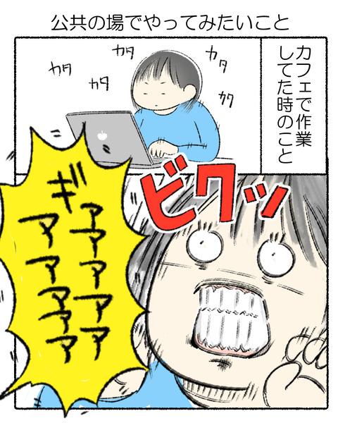 ギャン泣き男の子_001