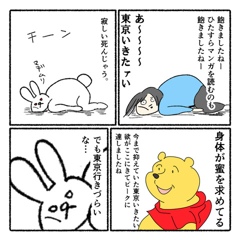 東京いきたい_003