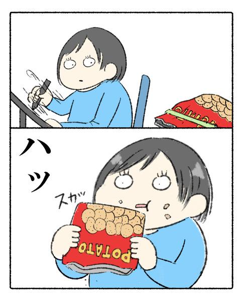 食べだすと止まらない欲求_002