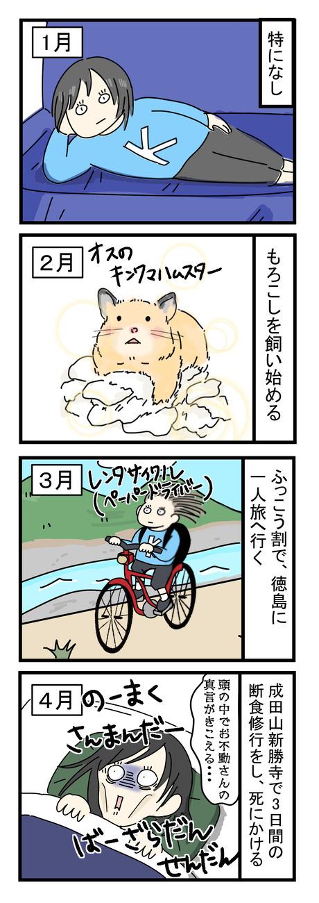 2019年まとめ_008