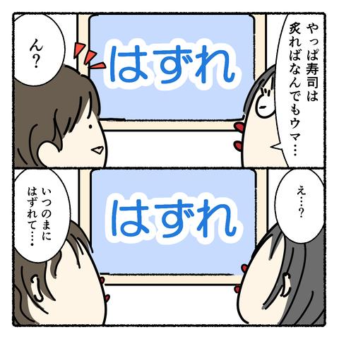 くら寿司_007