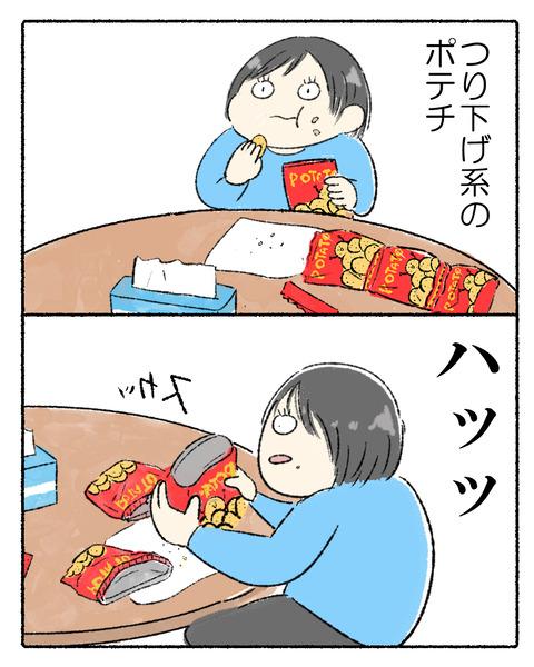 食べだすと止まらない欲求_003