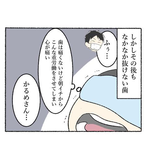抜歯レポ3_007