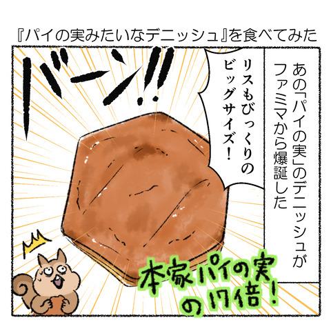 パイの実みたいなデニッシュ_001