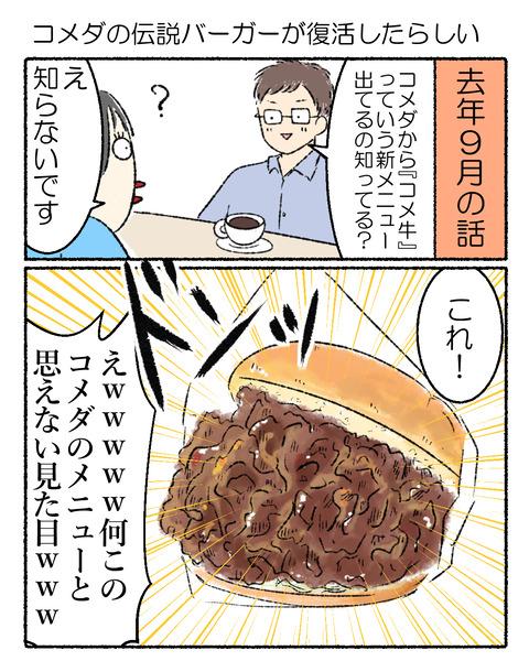 コメ牛復活_001