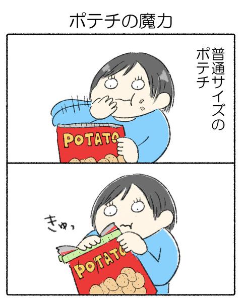 食べだすと止まらない欲求_001