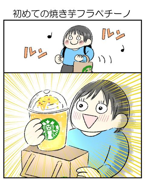 焼き芋フラペチーノ_001