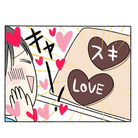 バレンタイン_003
