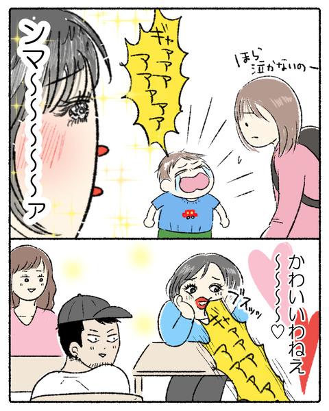 ギャン泣き男の子_003