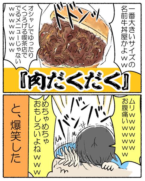 コメ牛復活_002