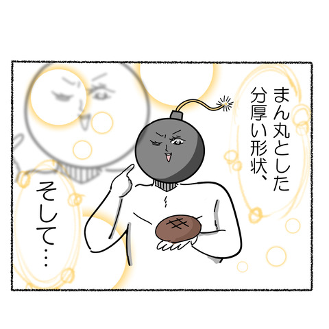 フライングガーデン4コマ_003