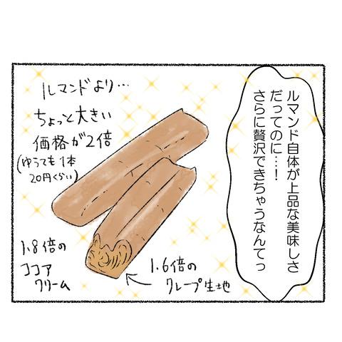 贅沢ルマンド_002