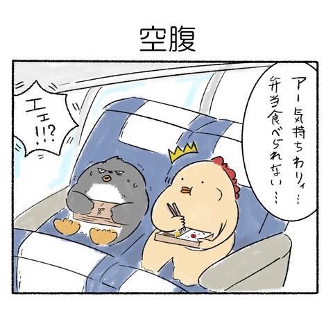 空腹_001