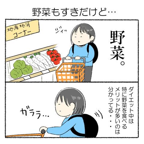 野菜も好きだけど_001
