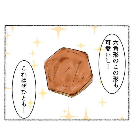パイの実みたいなデニッシュ_002