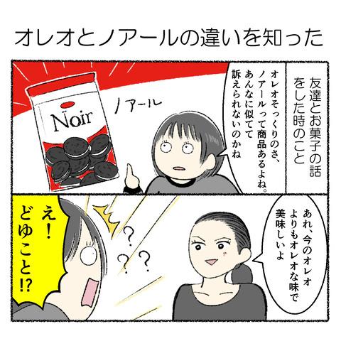 オレオとノアールの違い_001