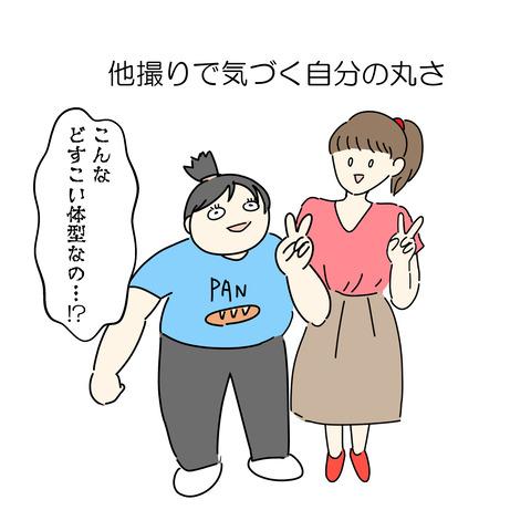 ダイエットあるある_003