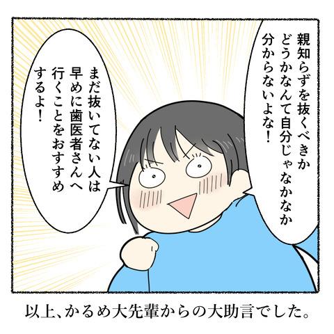 抜歯レポ4_007