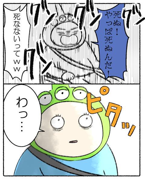 タワテラ怖すぎ_003
