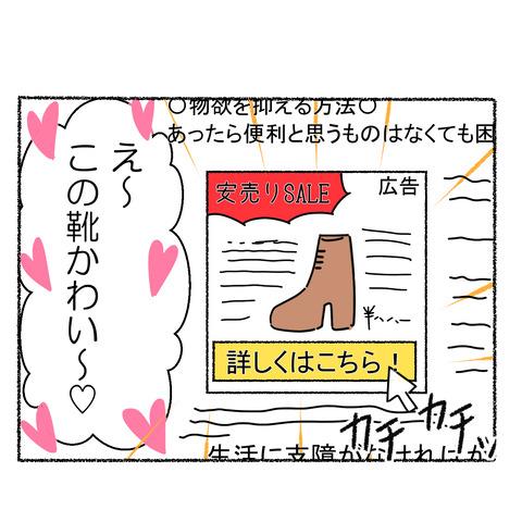 物欲エンドレス_003