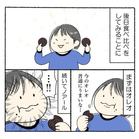 オレオとノアールの違い_004