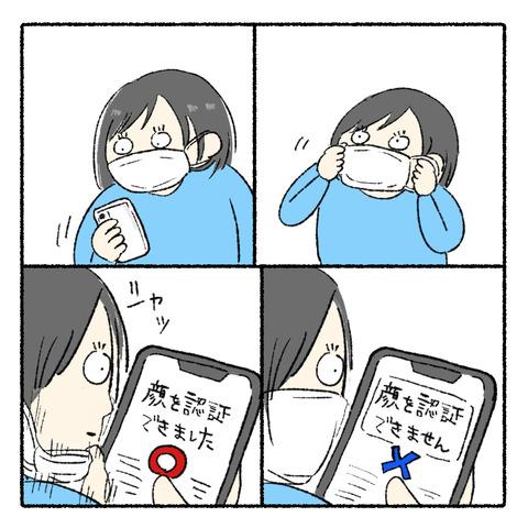マスクの弊害_002