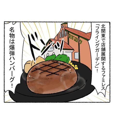 フライングガーデン4コマ_001