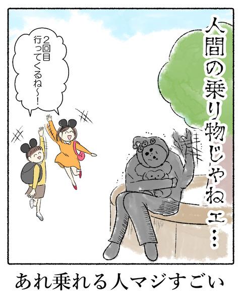 タワテラ怖すぎ_006