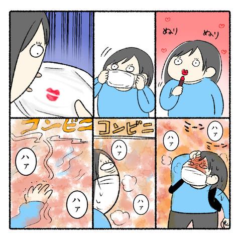 マスクの弊害_004