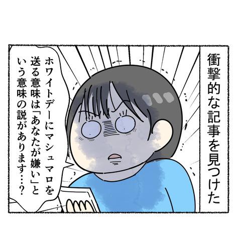 ホワイトデー_001