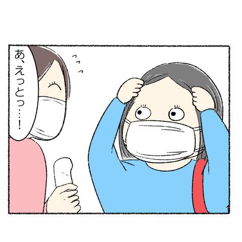 検温するとき_003