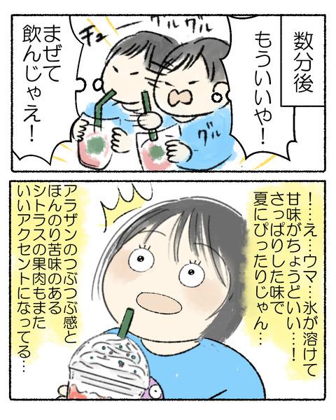 埼玉フラペチーノ感想_005