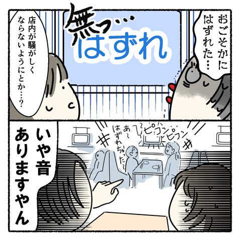 くら寿司_004