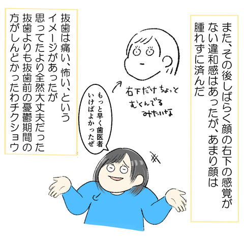 抜歯レポ4_006