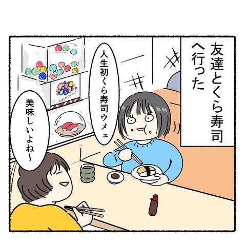 くら寿司_001