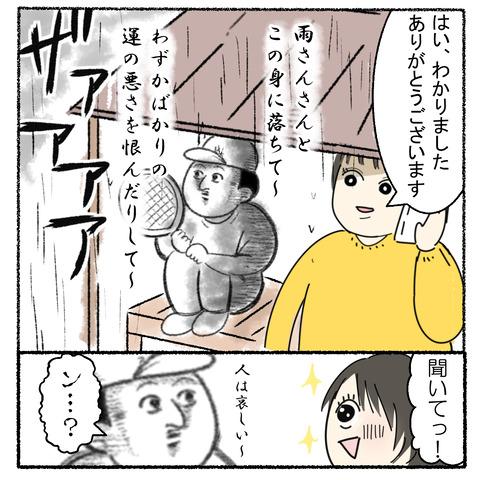 テニスコート代が浮いた話_003
