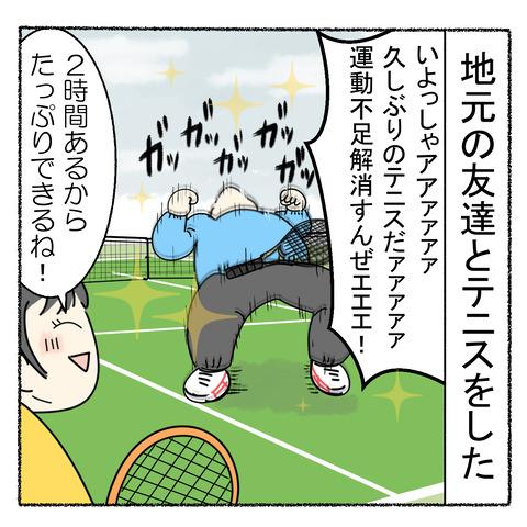 テニスコート代が浮いた話_001