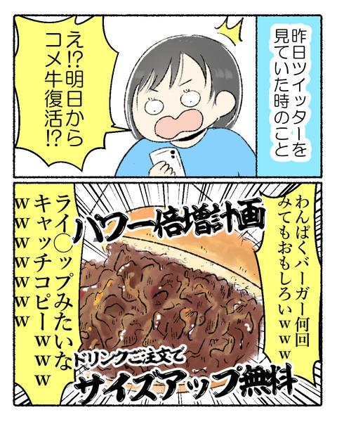 コメ牛復活_003