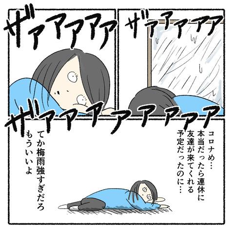 東京いきたい_002