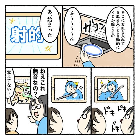くら寿司_003