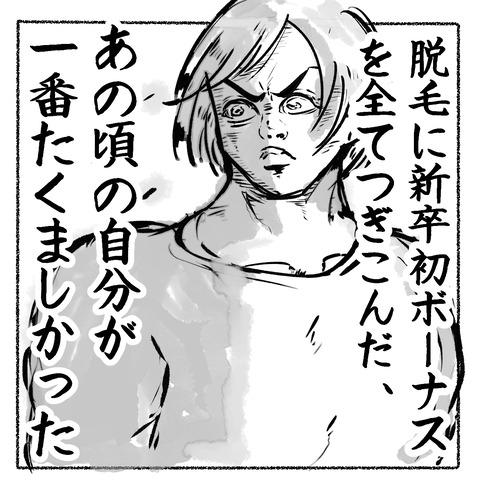 脱毛_004